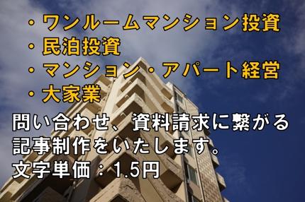 【宅建保有者の監修記事】ワンルームマンション投資、不動産投資の記事制作!