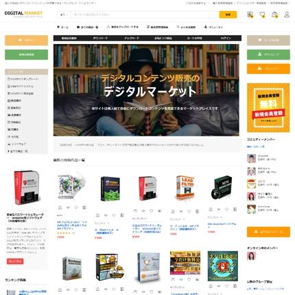 ダウンロードコンテンツ販売サイトシステム11売ります。
