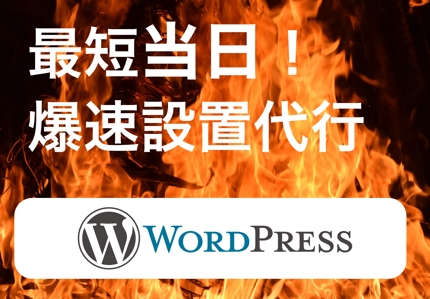 最速当日!爆速WordPress設置代行いたします