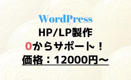 0からのWordPress製作!最短1週間で納品可能