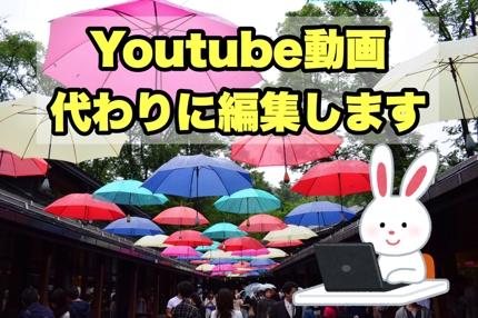 あなたのYoutube動画代わりに編集します!