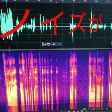 環境音の入る状況で録音した音声のノイズ除去処理ます