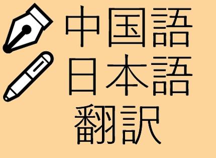 分野を問わず、中国語(繁体字、簡体字)⇔日本語の翻訳致します。