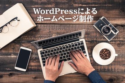 ホームページ制作 (WordPress使用)