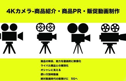 4Kカメラで商品紹介・商品PR・動画制作