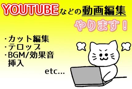 Youtube動画編集 おまかせください!