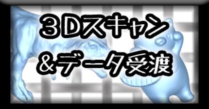 3Dスキャン&データ受渡
