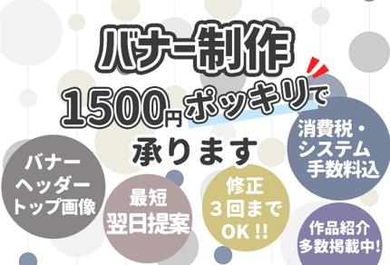 バナー制作がコミコミ1500円ポッキリ!(消費税・手数料込みで1500円)