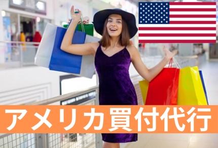|買付経験あり、在庫確認無料|アメリカ現地エリアでの買付、商品購入代行サポート!