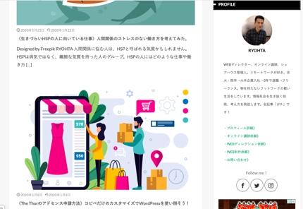 Webサイトの企画・仕様策定・設計