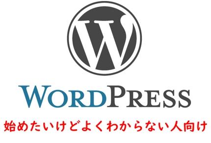 【初心者さん歓迎】WordPressをゼロから投稿できるように設定します。