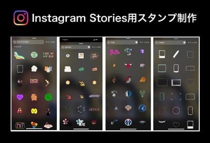 Instagram ストーリーで使えるGIFスタンプ制作