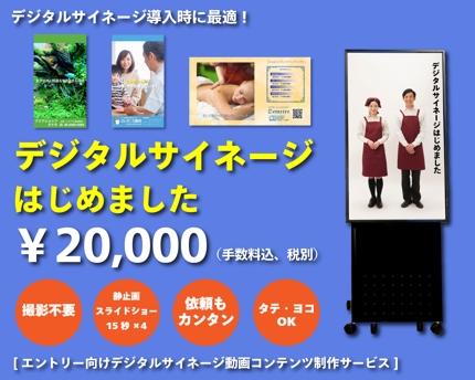 エントリー向けデジタルサイネージ動画コンテンツ制作<20,000円>