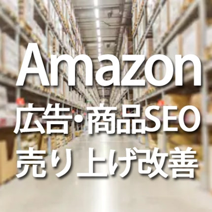 Amazon広告アマゾン広告スポンサープロダクト/スポンサーブランド/商品SEO
