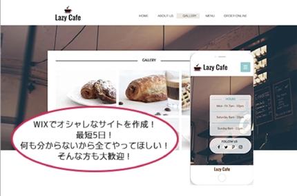 【LP制作2.5万円】WIXでLPをたった2.5万円で制作!(最短3日で納品)