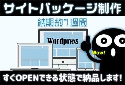 Wordpressでサイト製作(インストール・設定・制作のパッケージ)