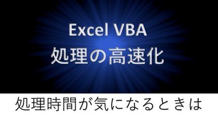 Excelマクロの高速化