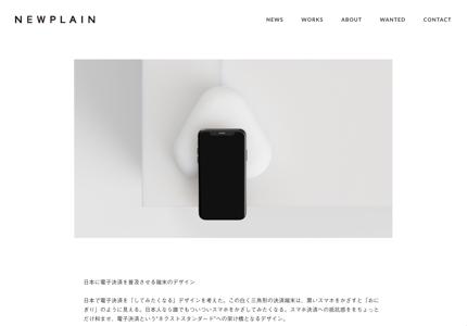 シンプルでかっこいいwebサイト制作します