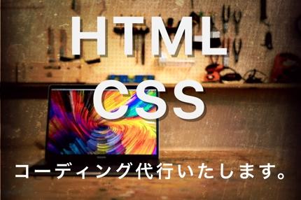 ホームページのコーディング作業を承ります。