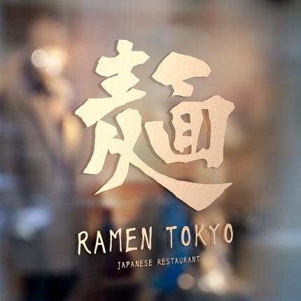 海外でも人気の漢字ロゴを作成します
