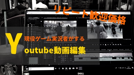 YouTubeなどの動画編集
