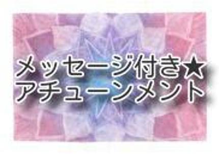 ☆アスクレピオスの杖☆アチューンメント☆テキスト付き☆