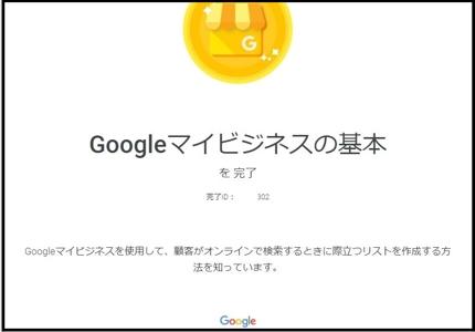 Googleマイビジネス登録・運用代行(MEO対策)【個人経営者様必見】全国可