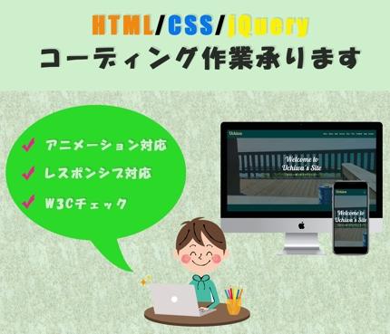 LP/HPのコーディング作業を請け負います!