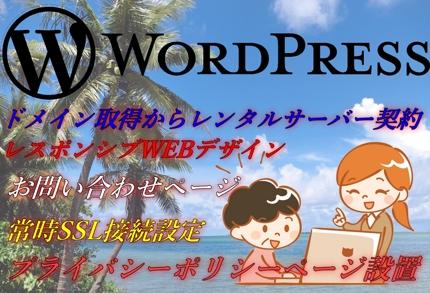 最短1日!WordPressでのWEBサイトの作成をドメイン取得から設置まで代行
