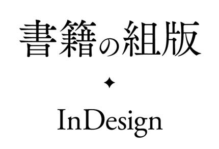InDesignによる書籍組版(248ページ、フォーマット作成料込)