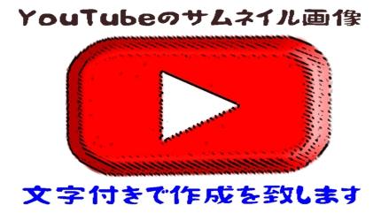 YouTube動画のサムネイル画像を作成いたします。