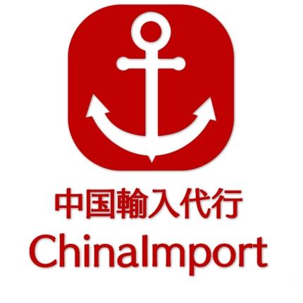 中国商品の輸入代行サービス「ChinaImprort」ベーシック会員(一ヶ月間)