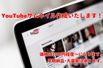 YouTubeのサムネイル作成いたします。