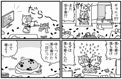 【Amazonカテゴリ1位独走中】ギャグ漫画・シュールな漫画制作いたします!!