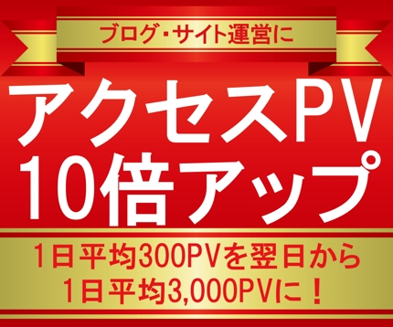 ブログなどのアクセスを大幅アップする方法★1日300PV→翌日から3,000PV