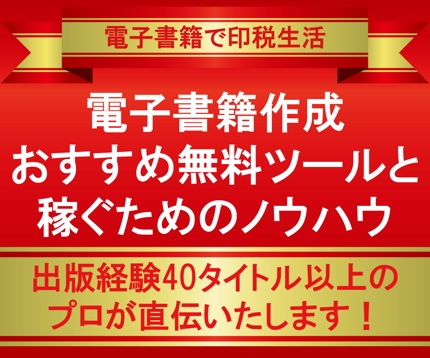 電子書籍の無料作成ツールと稼ぐノウハウ★50タイトル以上出版のプロが直伝!