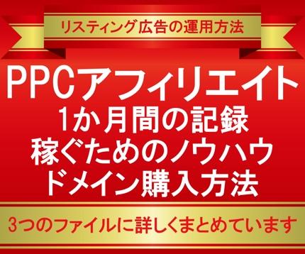 PPCアフィリエイトの記録とノウハウ★リスティング広告でアクセスPV大幅アップ