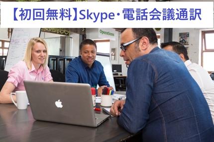 【初回30分無料】Skype・Zoom・電話会議通訳(逐次通訳)