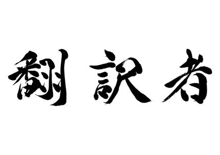 中国語、英語、日本語翻訳