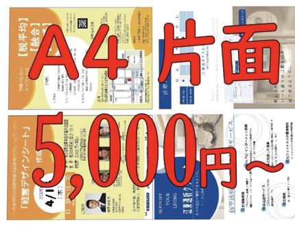 A4チラシ片面5,000円〜お受け致します!