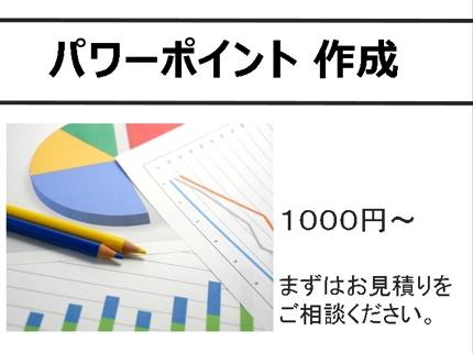 英語可!パワーポイントの資料を作成、リメイクいたします。