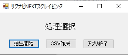 VBAスクレイピングマクロをC#に置き換えます
