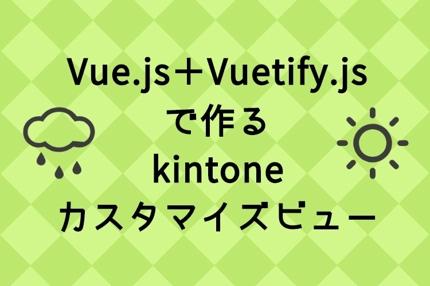kintoneで一括更新機能付きカスタマイズビュー作成【Vuetify.js】