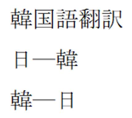 韓国語翻訳いたします。日ー韓、韓ー日 お急ぎ対応可!