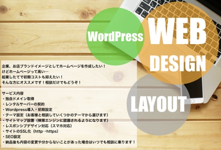 Web制作 (WordPress)