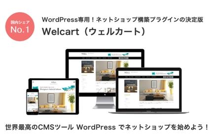 WelcartでWordpressにショッピングサイト構築
