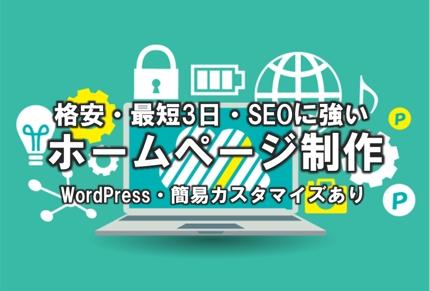 格安ホームページ制作(WordPress・最短3日)