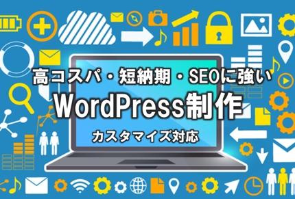 WordPress制作(約1か月納期・カスタマイズ対応)