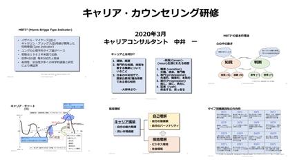 キャリア・カウンセリング研修