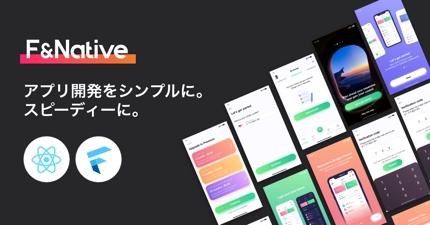 比較的安価にアプリを作ります。【flutterとReactNative開発】